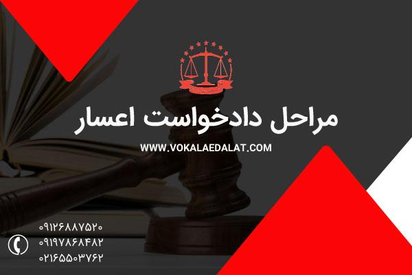 مراحل دادخواست اعسار