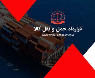 قرارداد حمل و نقل کالا