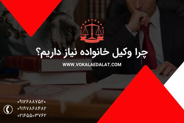 چرا وکیل خانواده نیاز داریم