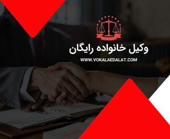 وکیل خانواده رایگان