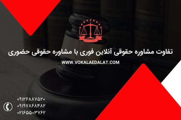 تفاوت مشاوره حقوقی آنلاین فوری با مشاوره حقوقی حضوری