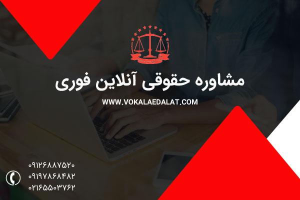 مشاوره حقوقی تلفنی رایگان ۲۴ ساعته