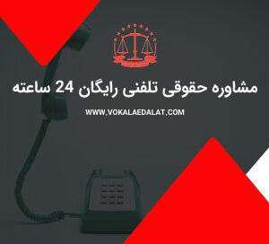 مشاوره حقوقی تلفنی شبانهروزی