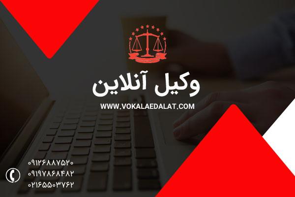 مشاوره حقوقی وکیل آنلاین