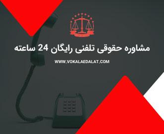 مشاوره حقوقی تلفنی رایگان 24 ساعته