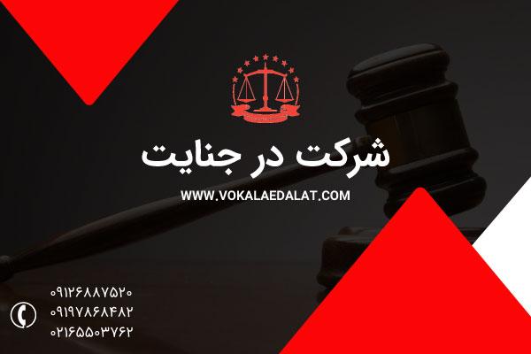 شرکت در جنایت و شرایط اجرای قصاص