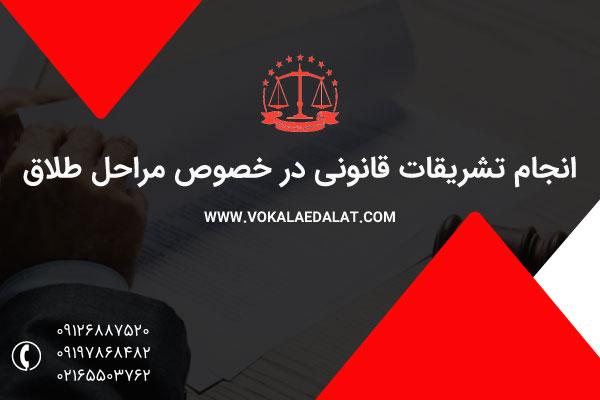 وکیل طلاق و مزایای استفاده از وکیل خانواده در دعاوی خانواده
