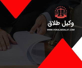 وکیل طلاق به چه کسی می گویند