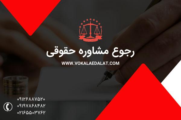 رجوع مشاوره حقوقی
