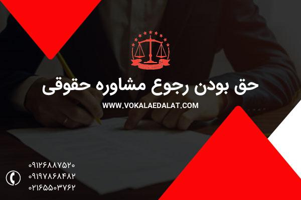 حق بودن رجوع مشاوره حقوقی در طلاق رجعی
