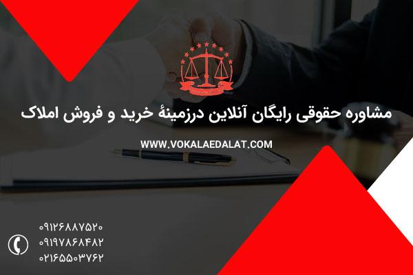 مشاوره حقوقی رایگان آنلاین در زمینه خرید و فروش املاک
