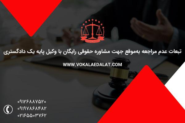 تبعات عدم مراجعه به موقع به مشاوره حقوقی رایگان