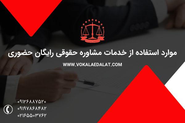 مشاوره حقوقی رایگان موارد استفاده