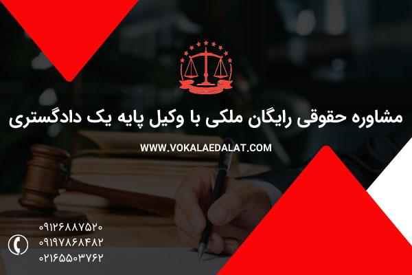 مشاوره حقوقی رایگان ملکی