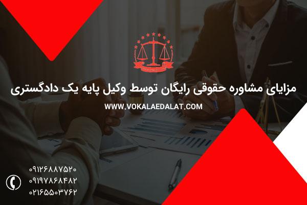 مشاوره حقوقی رایگان توسط وکیل پایه یک دادگستری