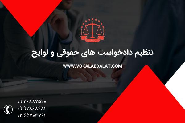تنظیم دادخواست حقوقی و لوایح