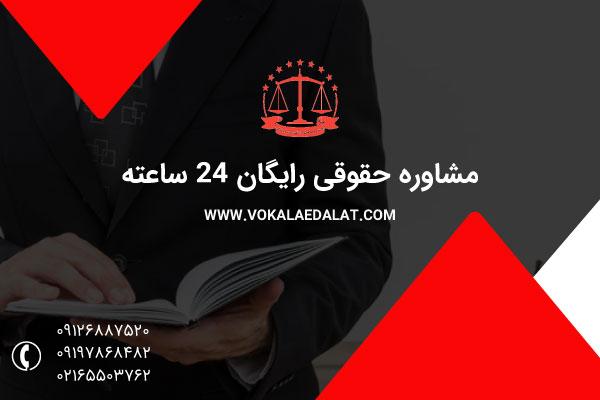 مشاوره حقوقی رایگان 24 ساعته
