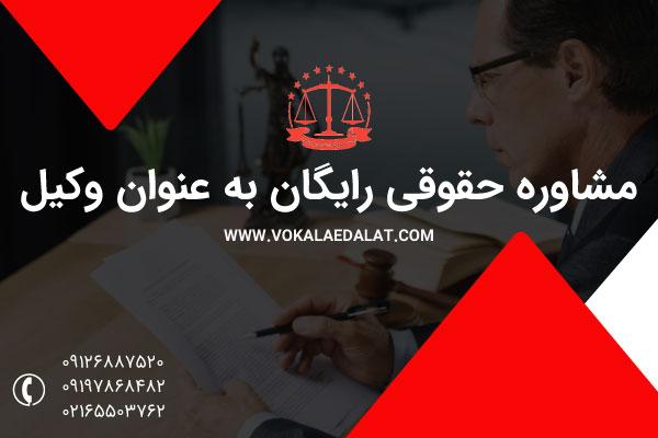 مشاوره حقوقی رایگان به عنوان وکیل