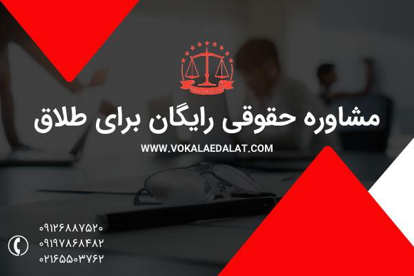 مشاوره حقوقی رایگان طلاق