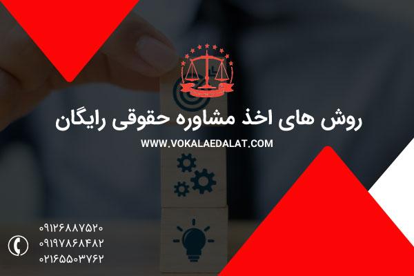 روش های اخذ مشاوره حقوقی رایگان