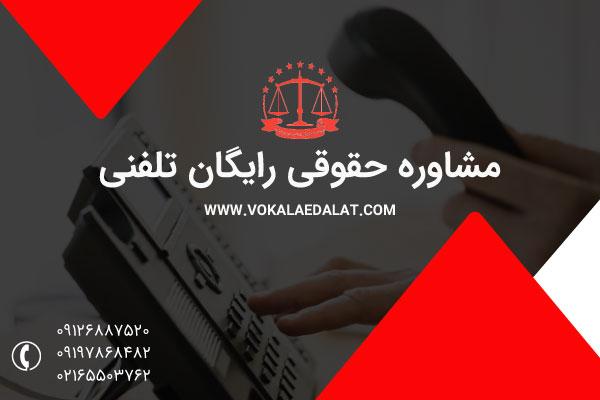 مشاوره حقوقی رایگان تلفنی