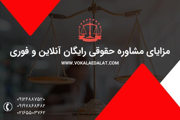 مزایای مشاوره حقوقی رایگان آنلاین و فوری
