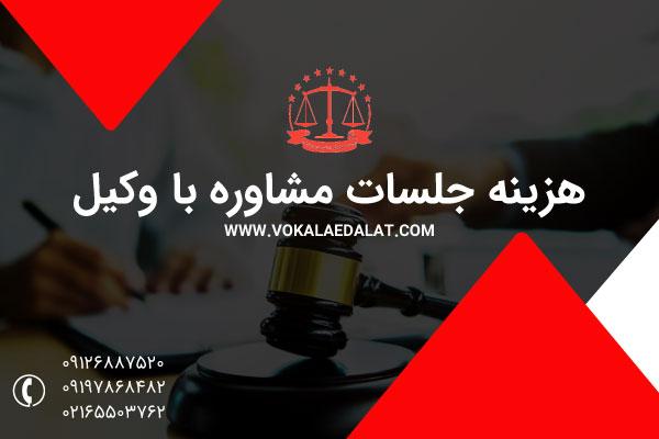هزینه جلسات مشاوره با وکیل