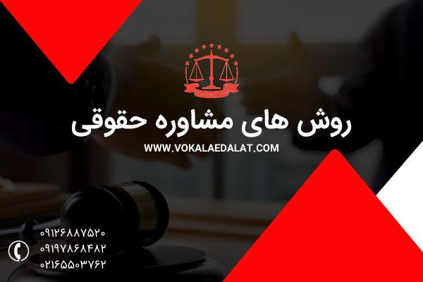 روش های مشاوره حقوقی