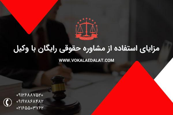 مزایای استفاده از مشاوره حقوقی رایگان با وکیل