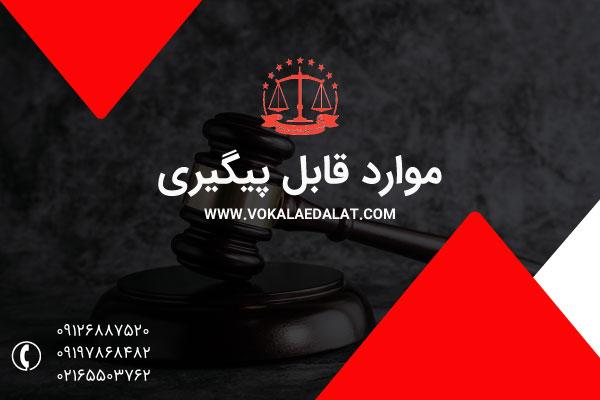 موارد قابل پیگیری توسط مشاوره حقوقی