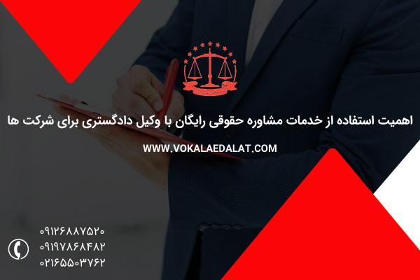 مشاوره حقوقی شرکت ها