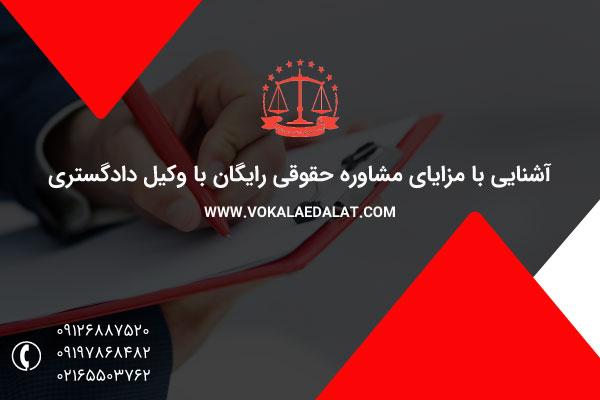 مشاوره حقوقی با وکیل دادگستری