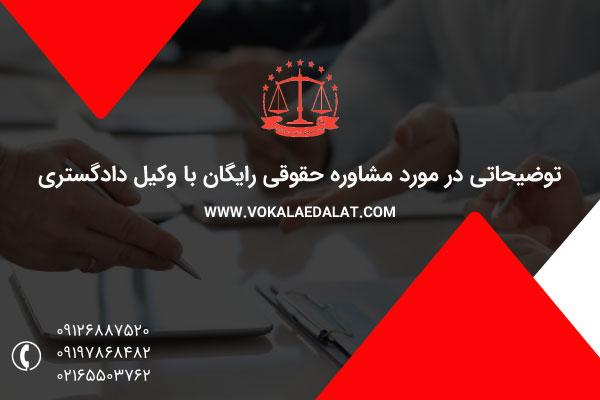 توضیحاتی درمورد مشاوره حقوقی با وکیل دادگستری
