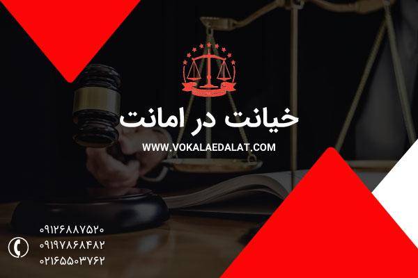 خیانت در امانت | مشاوره حقوقی دعاوی کیفری