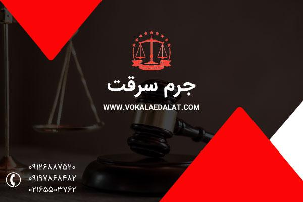 جرم سرقت | مشاوره حقوقی دعاوی کیفری