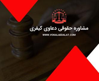 مشاوره حقوقی دعاوی کیفری