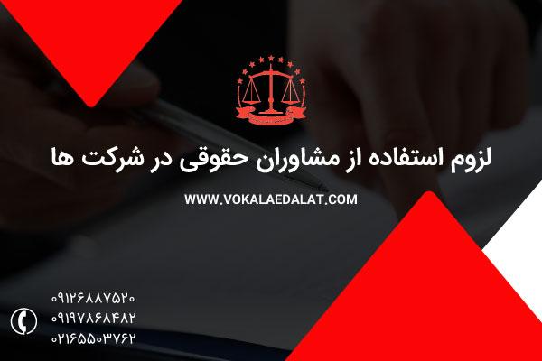 لزوم استفاده از مشاوره حقوقی برای شرکت