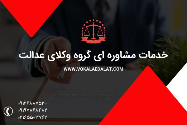 خدمات مشاوره ای گروه وکلای عدالت