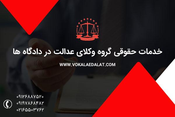 ثبت شرکت با وکلای عدالت