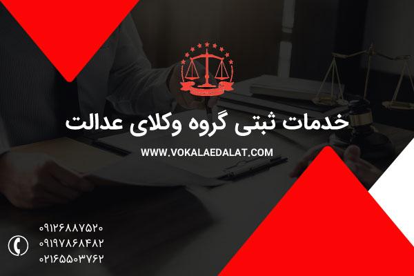 خدمات ثبت در گروه وکلای عدالت