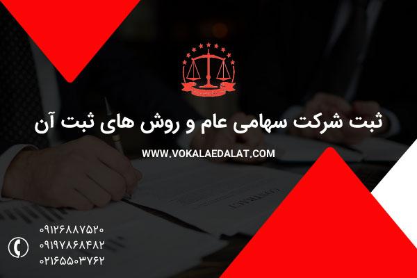ثبت شرکت سهامی عام در وکلای عدالت