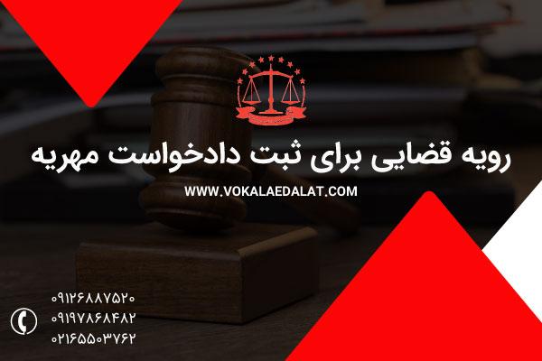 مهرالمتعه در قانون مدنی چیست و شرایط آن چگونه است؟