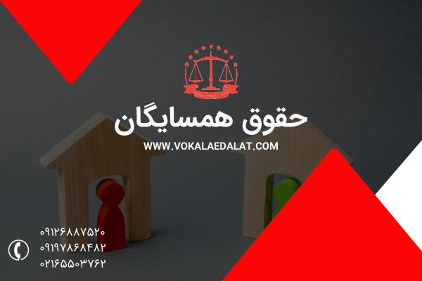 حقوق همسایه