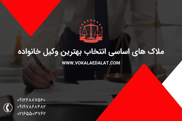ملاک های اساسی برای انتخاب بهترین وکیل خانواده در تهران و مشاوره حقوقی