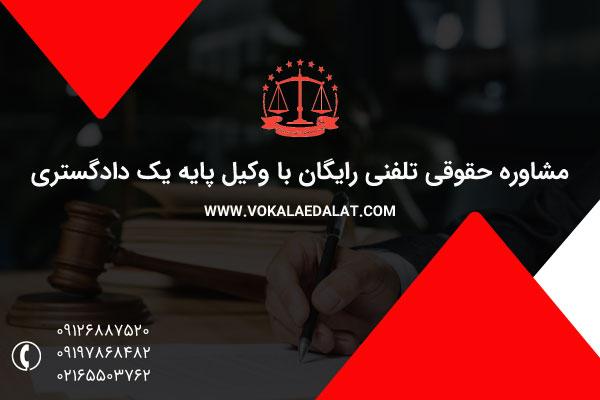 مشاوره حقوقی تلفنی رایگان با وکیل پایه یک دادگستری