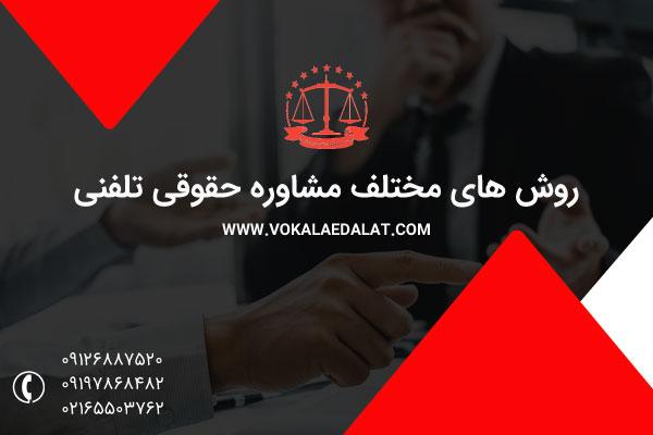 روش های مختلف مشاوره حقوقی تلفنی