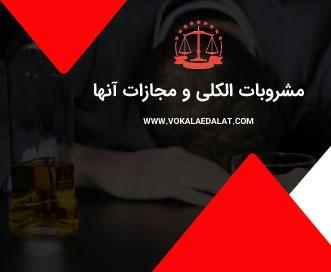 مشروبات الکلی و مجازات آن ها