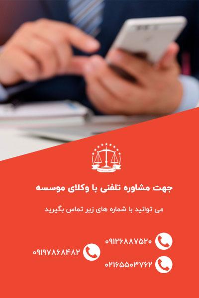 اطلاعات تماس وکلای عدالت