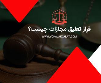 قرار تعلیق مجازات چیست؟