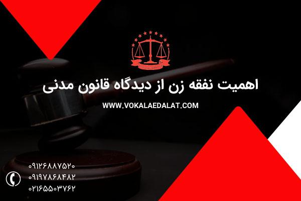 نفقه زن و اهمیت آن از دیدگاه قانون مدنی